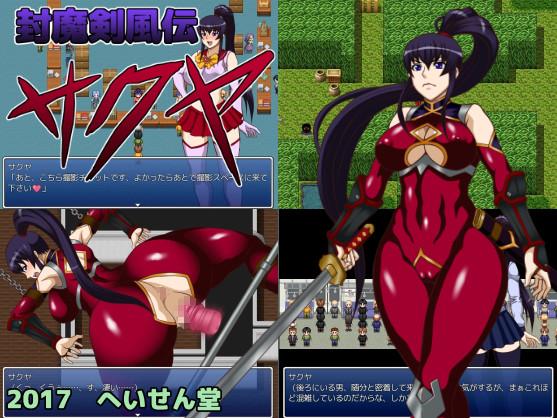 Heisendou - Anti-Demon Stormedge Sakuya