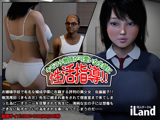 ILand - Creepy Nerd Teacher Gives Sex Education For A Cute Schoolgirl!!