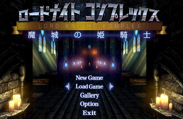 Yamaneko Soft - Lord Knight Komplex: Princess Knight in the Dark Castle