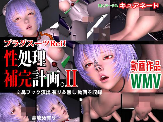 Curenade - Evangelion - Plug Suit Rei! Sexual Interpolation (Part 1-2)