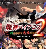 Girls Academy Genie Vibros -The Right Hand of God -Extreme Anime! GX (Part 1-2)