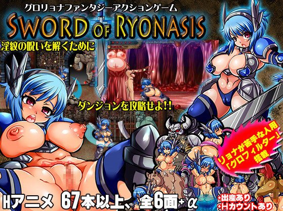 Ankoku Marimokan - Sword Of Ryonasis -Kirsch In Lewd Labyrinth