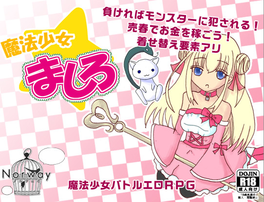 Norway - Mashiro magical girl Ver.1.05