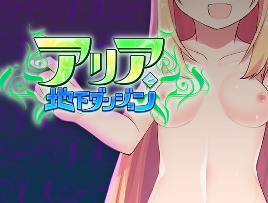 Tsukimitake - Aria and the Underground Dungeon