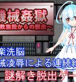 Tanoshiitake – Machine RaPrison -Escape from Discipline Facility