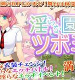 Yatsufusa no ko heya – Tsubomi's Naughty Garden