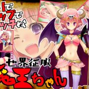 Alubino games - World Domination! Demon Queen-chan