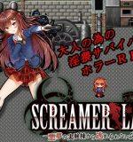 Nekomakura Soft -Screamer Labo-akumu no jikken mune kara nogarerarenai shōjo