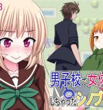 7cm – Shinobu-kun, the Only Girl at Boys School (Eng)