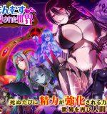 Dieselmine/SakuraGame – Monmusu Conquered World / Otaku's Fantasy 2