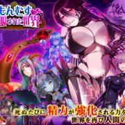 Dieselmine/SakuraGame - Monmusu Conquered World / Otaku's Fantasy 2