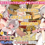 Lolol – Nekomimi Nyanderful -The Nyanventure of a Cool Maid