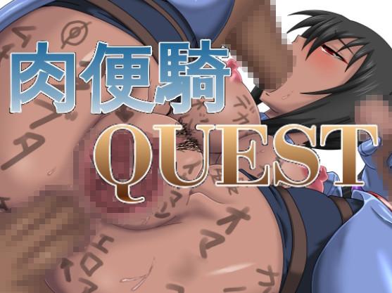 Zeton Poison - Nikubenki Quest