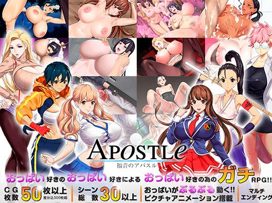 Kamichichi - Apostle