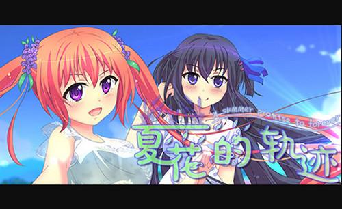 Soraplayer - Xia Hua de Guiji - A summer promise to forever