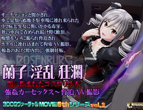 OZ - Ranko's Lewd Turmoil - Gothic Girl Swallowed by the Darkness