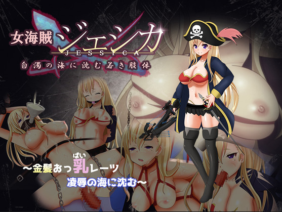 Yaminabedaiichikantai - Lady Pirate Jessica - Submerged in a Sea of Cum (Eng)