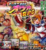 Ankoku Marimokan – Kamikaze Kommittee Ouka RPG (Eng)