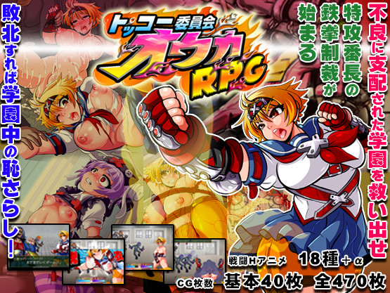 Ankoku Marimokan - Kamikaze Kommittee Ouka RPG (Eng)