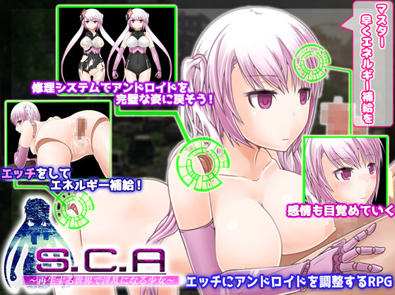 Doushin Chaya - S.C.A -Sexually Customized Android in This Renewing World