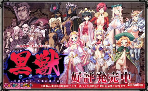 Liquid / MangaGamer - Kuroinu Chapter 1-3 (Eng)