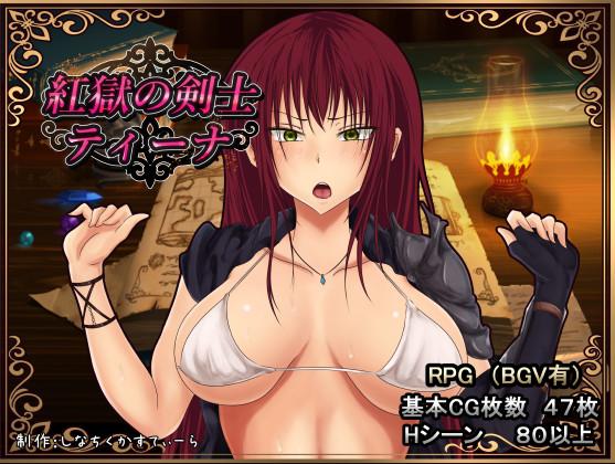 Shinachiku-castella - Tiina, Swordswoman of Scarlet Prison