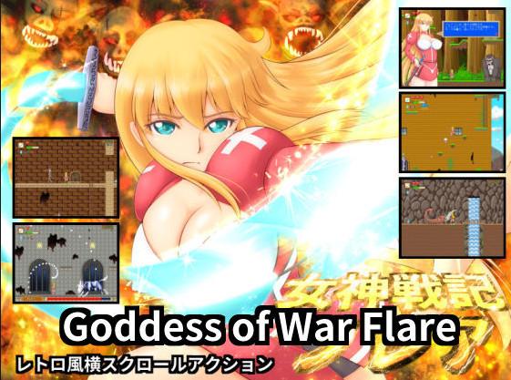 Oppai Guild - Goddess of War Flare (Eng)