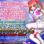 OZ - Alice the Ultra Girl -sidestory 3