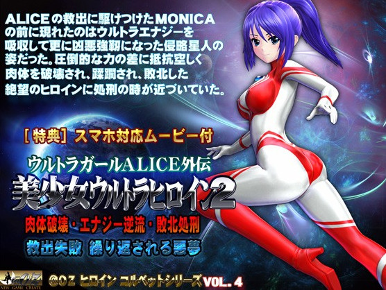 OZ - Alice the Ultra Girl -sidestory 2