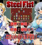 Servant – Steel Fist