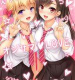 Courreges Ace – Nariyuki → Papakatsu Girls!! (Eng)