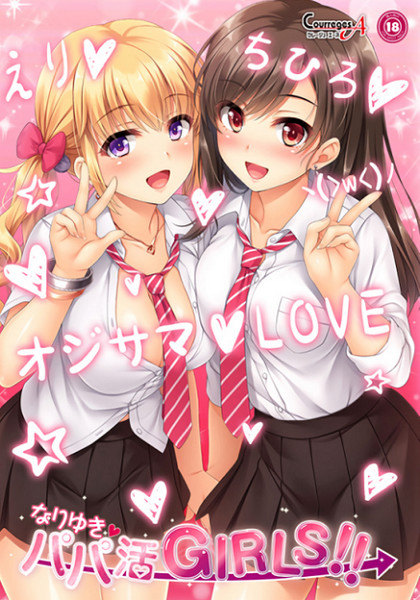 Courreges Ace - Nariyuki → Papakatsu Girls!! (Eng)