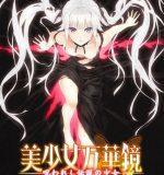 Wstar – Bishoujo Mangekyou: A Girl's Cursed Legend (Eng)