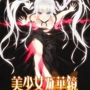 Wstar - Bishoujo Mangekyou: A Girl's Cursed Legend (Eng)