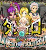 Rusimarudou – Dungeon of erotic master