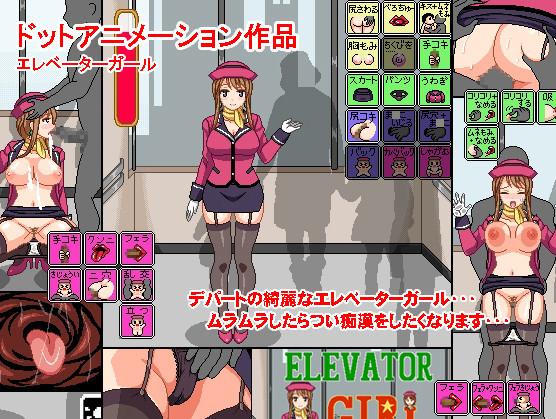 Hurricane Dot Com - Elevator Girl
