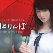 Atoriekobu - Netorinbo Prologue