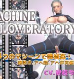 Akai Syohousen – Machine Loveratory