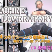 Akai Syohousen - Machine Loveratory