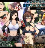 Supersize Rice – Tifa x Yuffie Violation Themed Full Length RPG