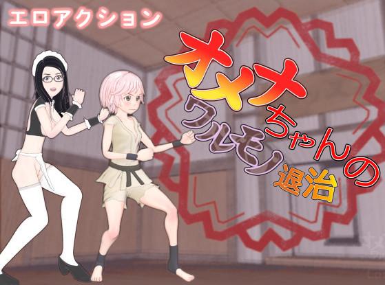 HoriTail - Omena-chan's defeat of warmono