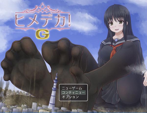Nukochigura - HimeDeka! G (Eng)