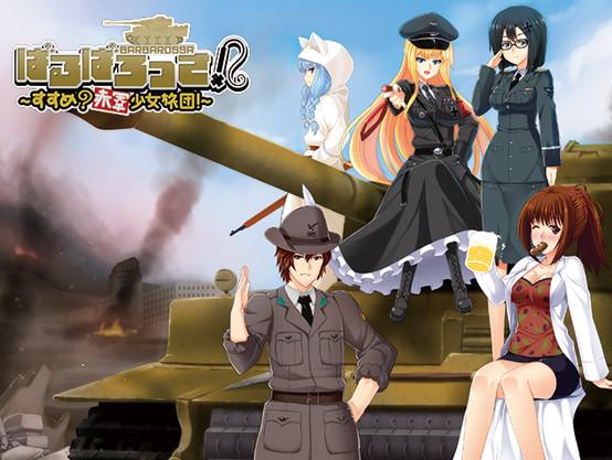 War Game Developer - Barbarossa! -Susume Red Army Girls Brigade