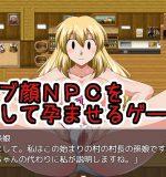 Circle 1 – Mobu-gao NPC o okashite haramaseru gēmu
