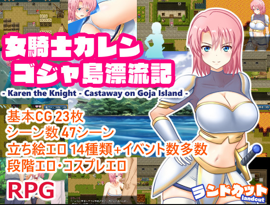 Landcut - Karen the Knight – Castaway on Goja Island