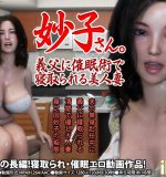 Taeko-The Bi Married Woman which is cut out by hypnotism by a father-in-law