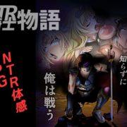 Bitch Bokujou – NTR Knight's Story (Eng)