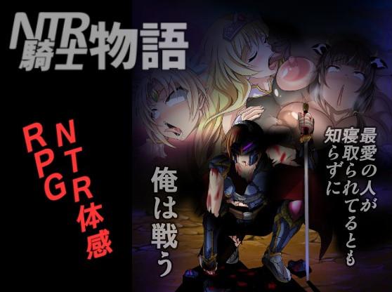 Bitch Bokujou - NTR Knight's Story (Eng)