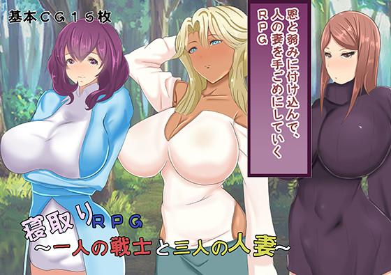 Three Rain - NTR RPG - A Warrior and Three Married Women