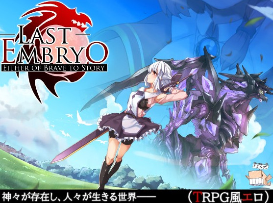 Kujirabo - Last Embryo -Either of Brave to Story